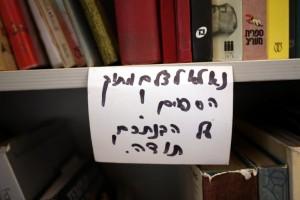 Handschrift in Hebräisch im Bücherwurm an der Mazeh-Strasse
