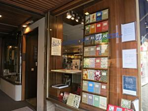 Eingang zur Buchhandlung zum Wetzstein