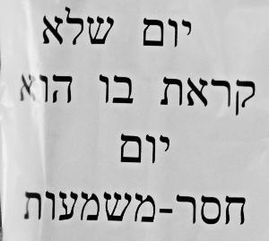 Hebräischer Spruch: Ein Tag, an dem du nicht gelesen hast, wird zum bedeutungslosen Tag